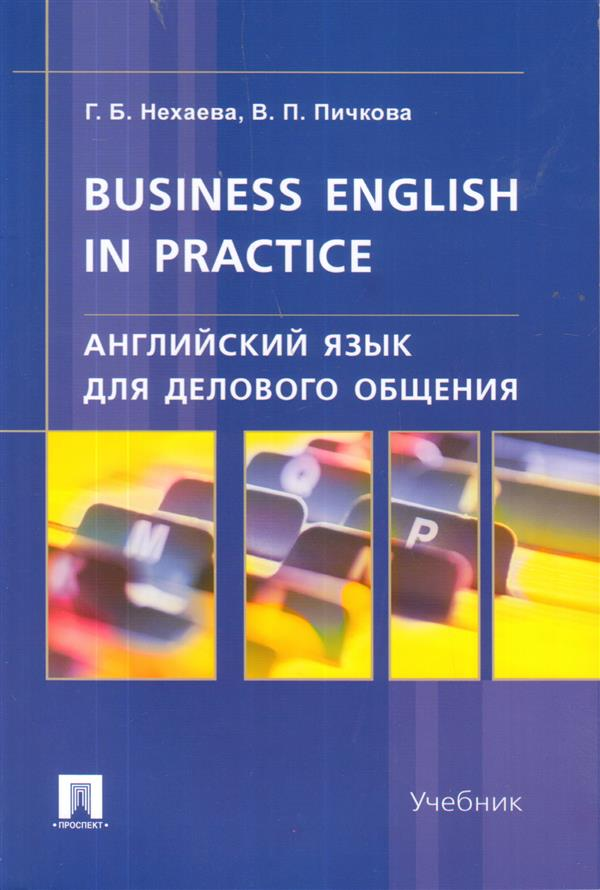Business English in Practice / Английский язык для делового общения. Учебник — Галина Нехаева, Вероника Пичкова
