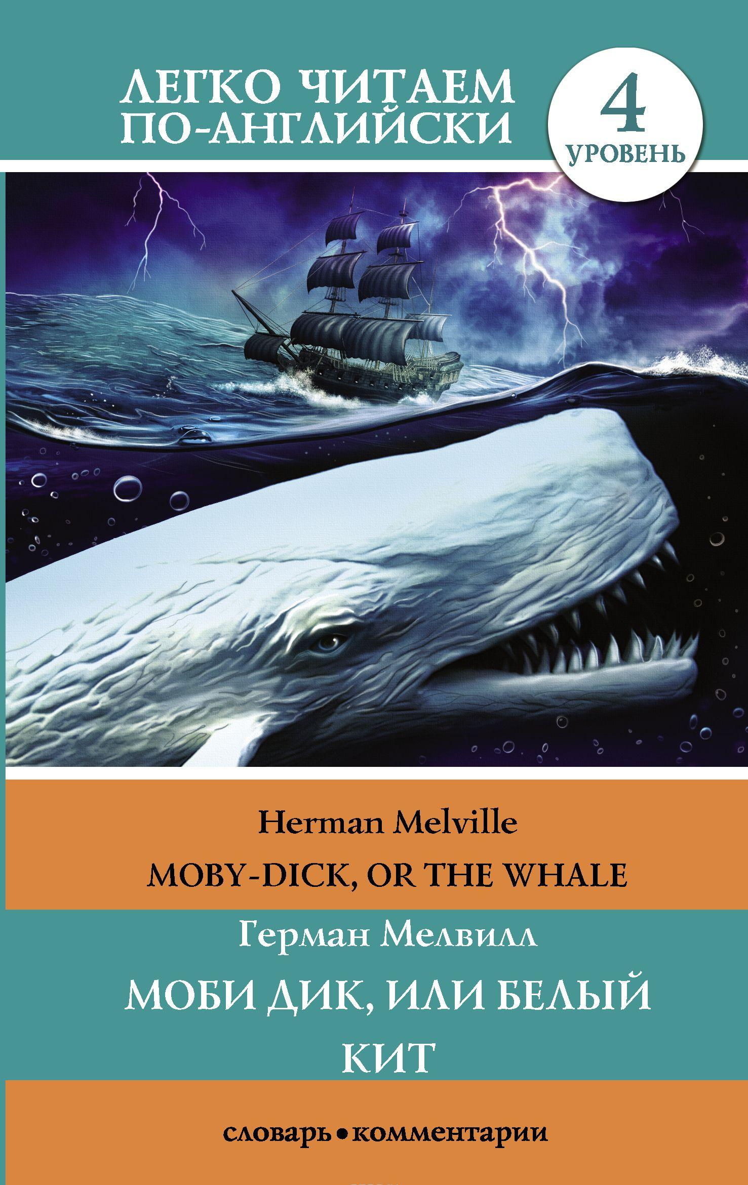 Moby Dick, or The Whale / Моби Дик, или Белый Кит. Уровень 4 — Герман Мелвилл