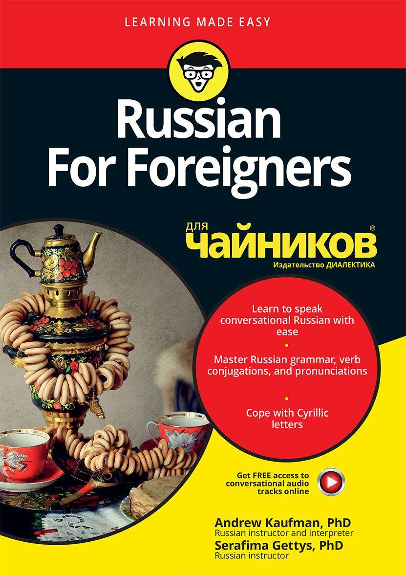 Russian For Foreigners для чайников — Andrew Kaufman, Serafima Gettys #1