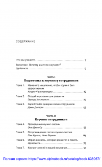 Коучинг — Harvard Business Review (HBR) #2