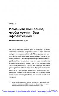 Коучинг — Harvard Business Review (HBR) #13