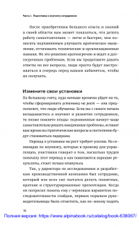 Коучинг — Harvard Business Review (HBR) #14