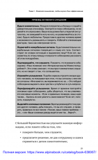 Коучинг — Harvard Business Review (HBR) #17