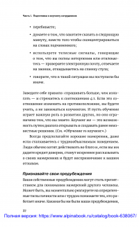 Коучинг — Harvard Business Review (HBR) #18