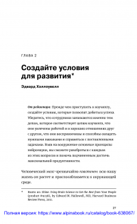 Коучинг — Harvard Business Review (HBR) #23