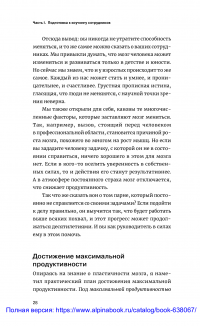 Коучинг — Harvard Business Review (HBR) #24