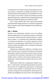 Коучинг — Harvard Business Review (HBR) #25