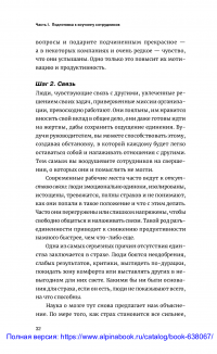 Коучинг — Harvard Business Review (HBR) #28