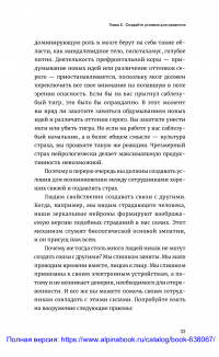 Коучинг — Harvard Business Review (HBR) #29