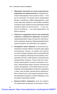 Коучинг — Harvard Business Review (HBR) #30