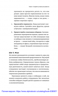 Коучинг — Harvard Business Review (HBR) #31