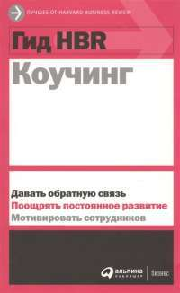 Коучинг — Harvard Business Review (HBR) #1
