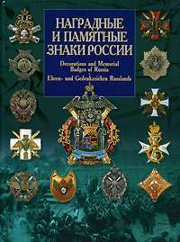 Наградные и памятные знаки России / Decorations and Memorial Badges of Russia / Ehren- und Gedenkzeichen Russlands