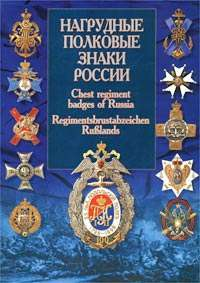 Нагрудные полковые знаки России / Chest Regiment Badges of Russia / Regimentsbrustabzeichen Russlands —